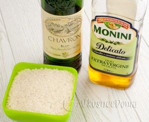 нам нужны: рис, вино и оливковое масло