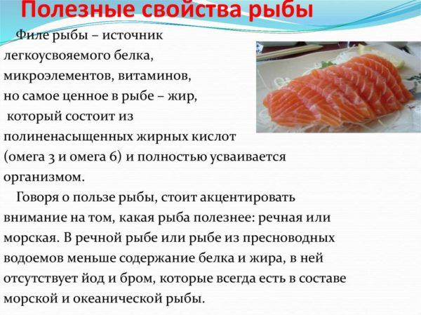 Полезные свойства морской рыбы