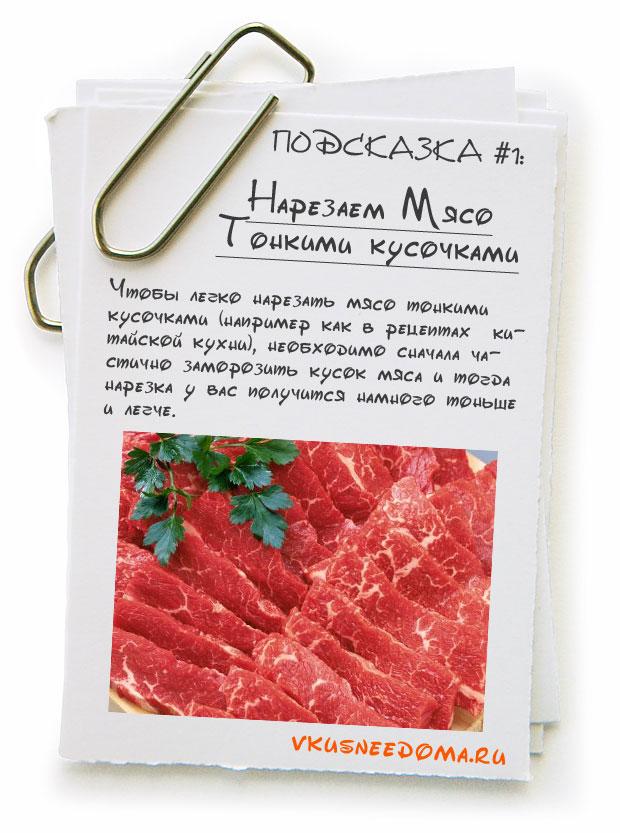 Как нарезать мясо тонкими кусочками